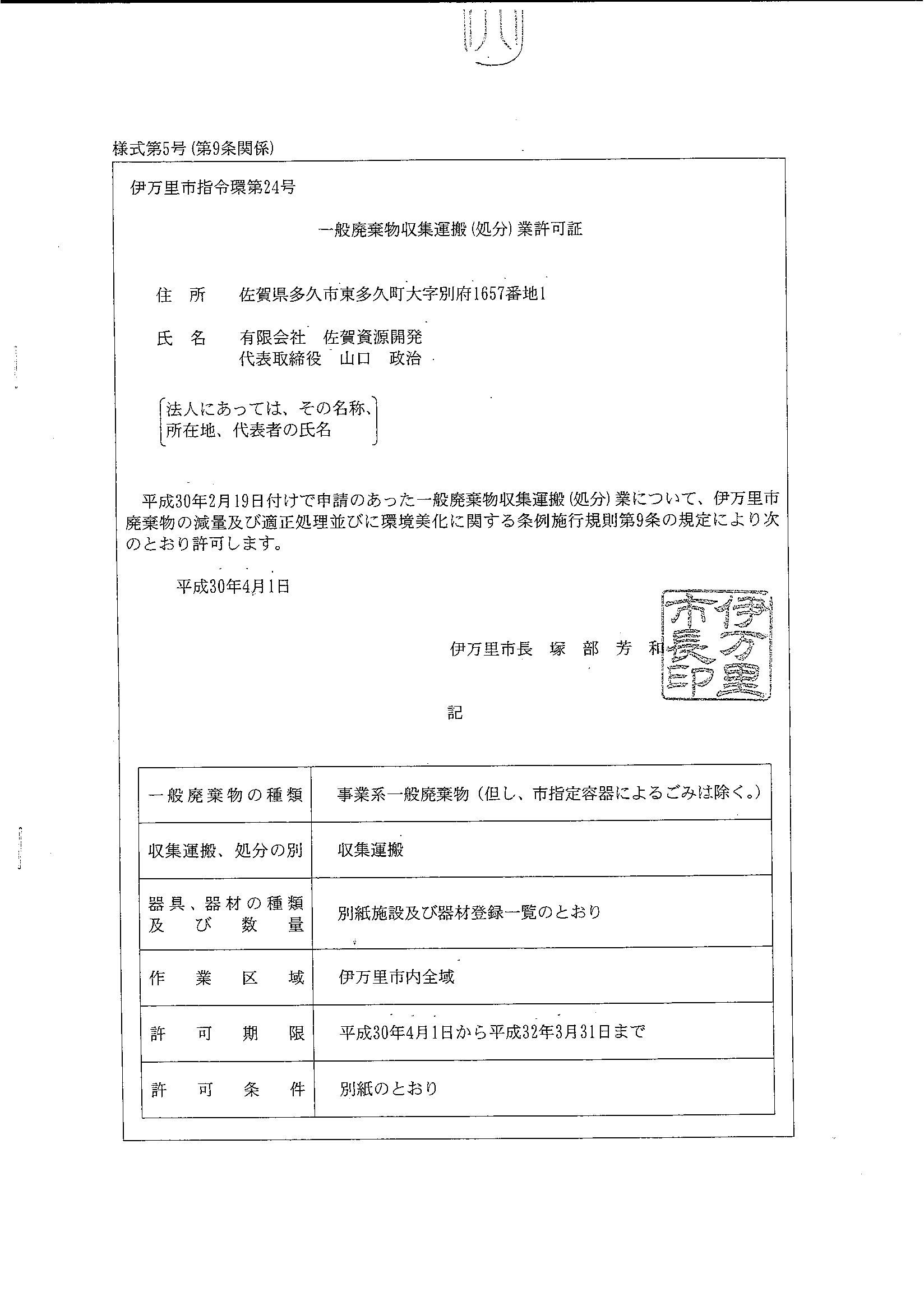 伊万里市_一般廃棄物収集運搬処分業許可証