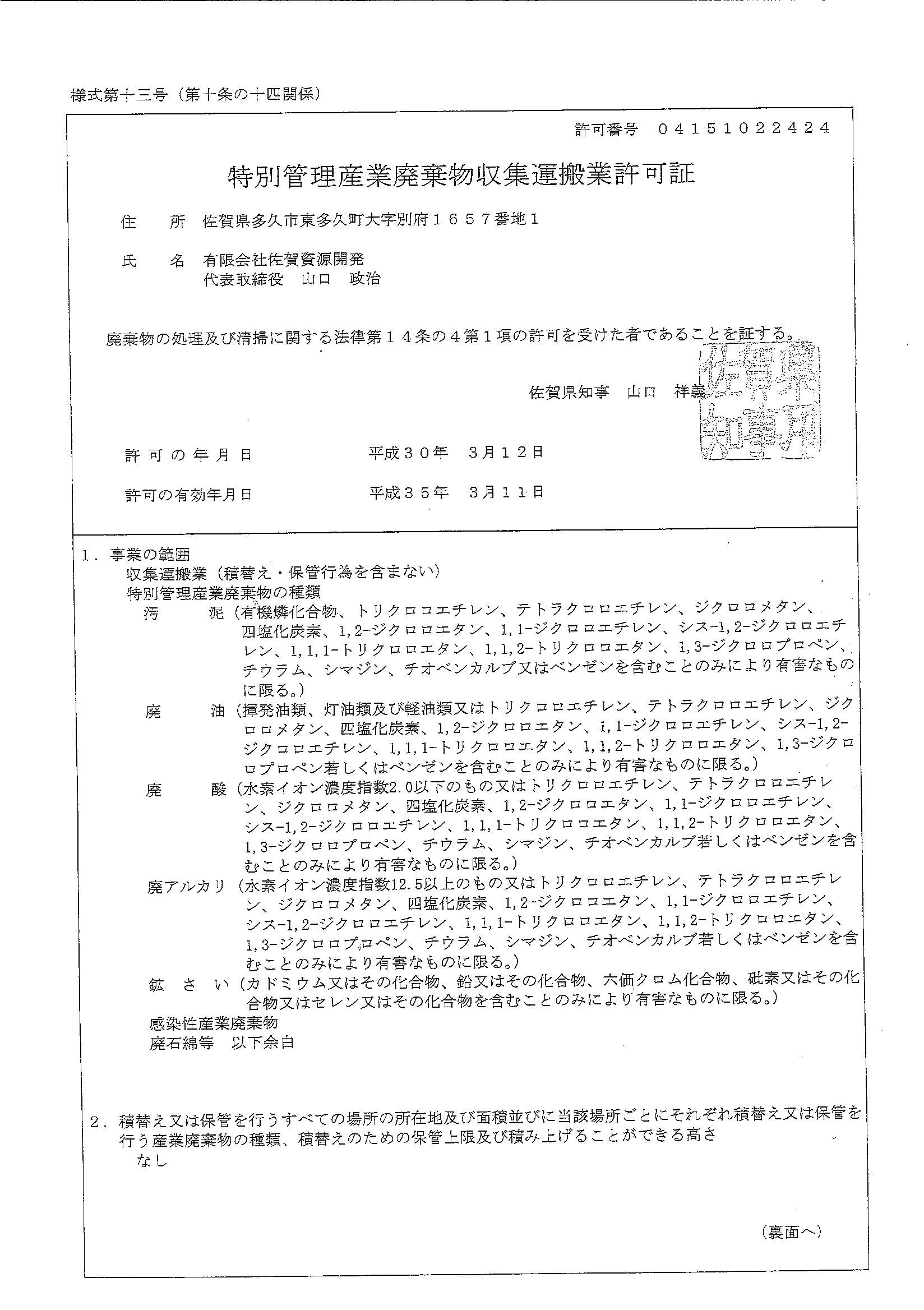 特別管理産業廃棄物収集運搬業許可証 佐賀県