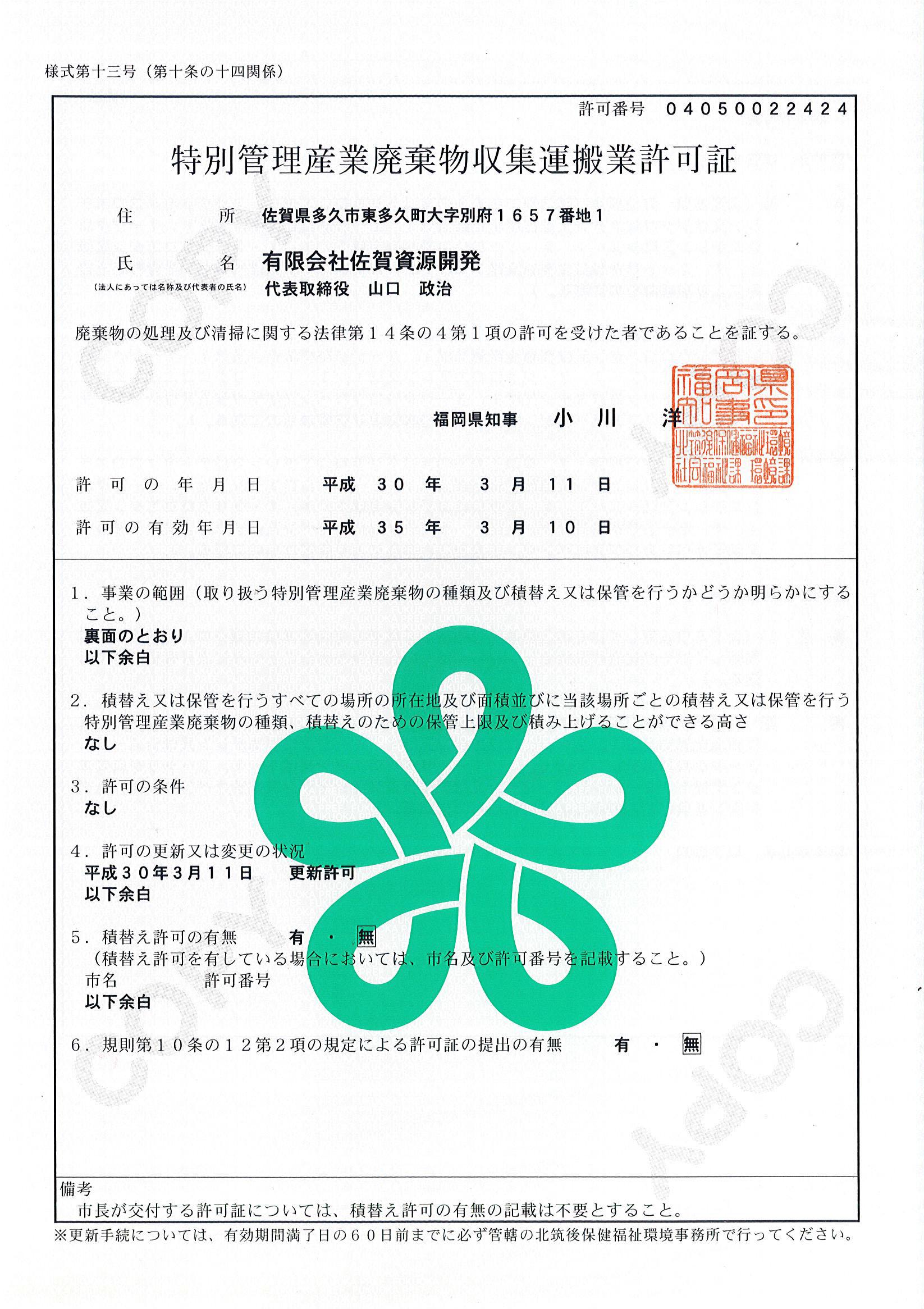 福岡県_特別管理産業廃棄物収集運搬業許可証